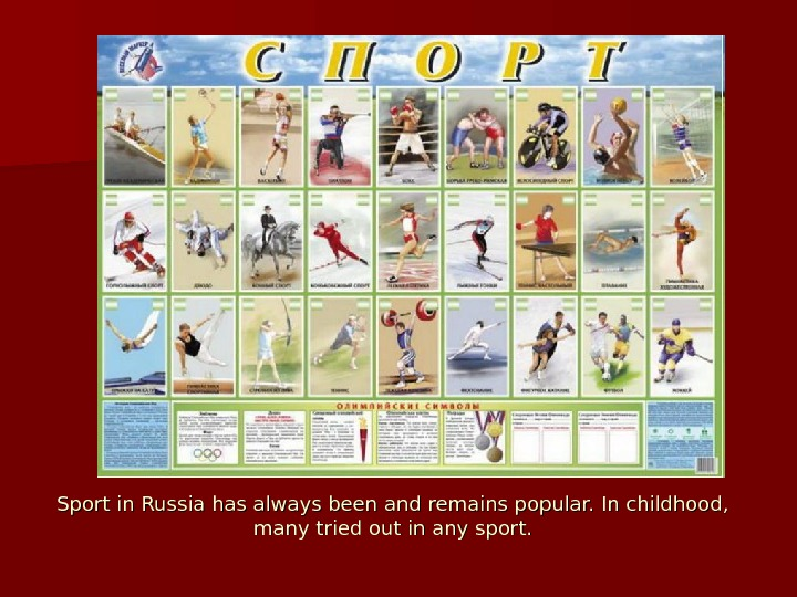 Sport in Russia has always been and remains popular. In childhood,  many tried out in
