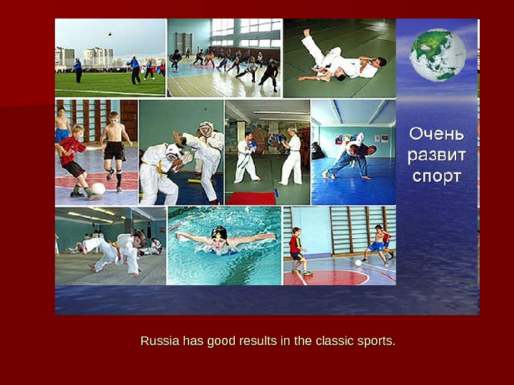 Russia has good results in the classic sports.