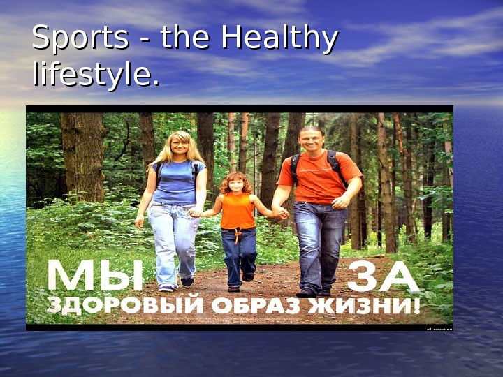 Sports - the Healthy lifestyle.