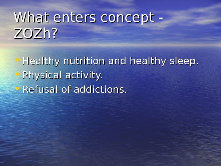 What enters concept - ZOZh?  • Healthy nutrition and healthy sleep.  • Physical activity.