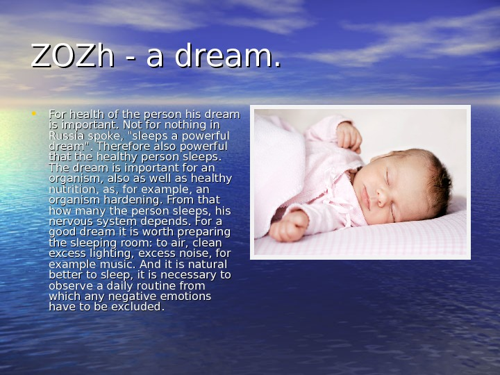 ZOZh - a dream.  • For health of the person his dream is important. Not