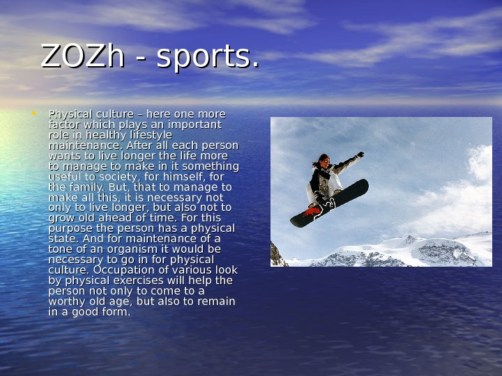 ZOZh - sports.  • Physical culture – here one more factor which plays