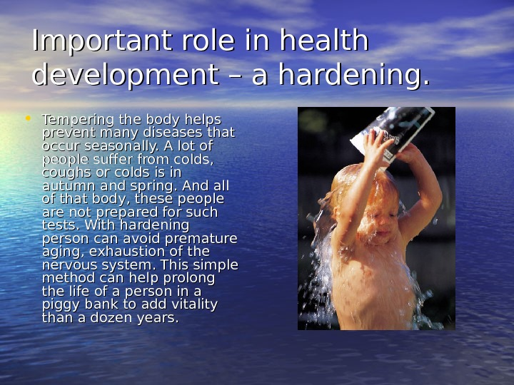 Important role in health development – a hardening.  • Tempering the body helps prevent many