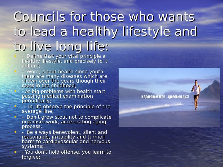 Councils for those who wants to lead a healthy lifestyle and to live long life: