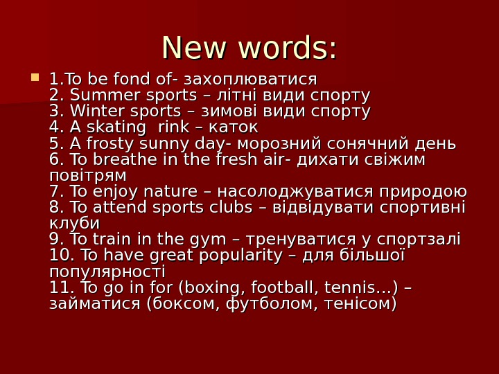 New words : :  1. To be fond of - захоплюватися 2. Summer sports –