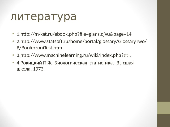 литература • 1. http: //m-kat. ru/ebook. php? file=glans. djvu&page=14 • 2. http: //www. statsoft. ru/home/portal/glossary/Glossary. Two/