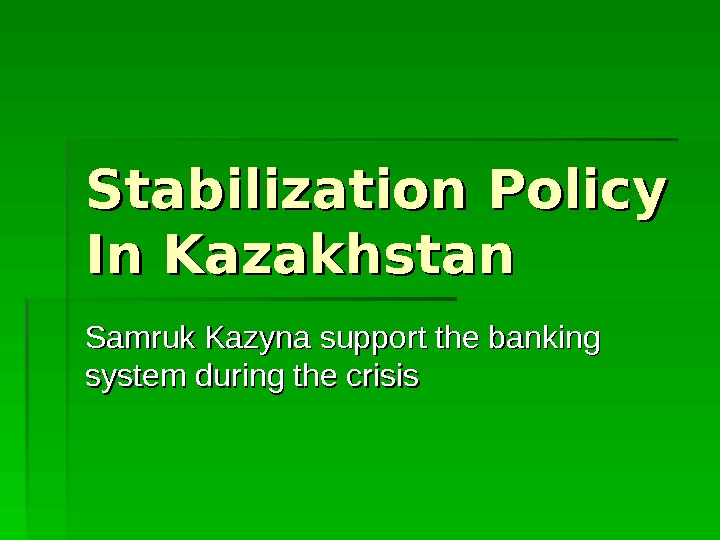 Stabilization Policy In Kazakhstan Samruk Kazyna support the banking system during the crisis
