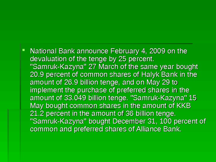 National Bank announce February 4, 2009 on the devaluation of the tenge by 25