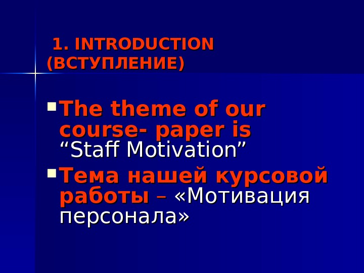 1. 1. INTRODUCTION  (( ВСТУПЛЕНИЕ )) The theme of our course- paper is