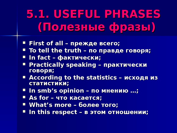 5. 1.  USEFUL PHRASES (  ( Полезные фразы )) First of all