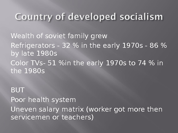 Wealth of soviet family grew Refrigerators - 32  in the early 1970 s - 86