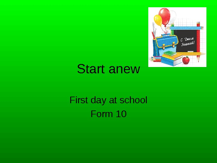 Start anew First day at school Form 10