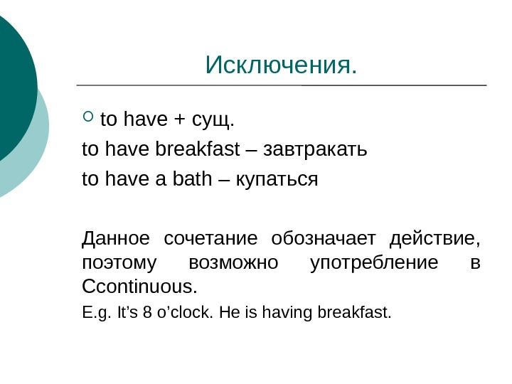 Исключения. to have + сущ. to have breakfast – завтракать to have a bath