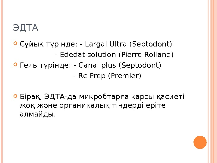 ЭДТА Сұйық түрінде: - Largal Ultra (Septodont)    - Ededat solution (Pierre Rolland) Гель