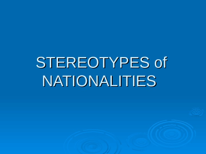 STEREOTYPES of NATIONALITIES
