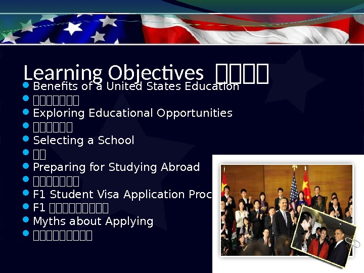 Learning Objectives 在在在在 Benefits of a United States Education 在在在在在在在 Exploring Educational Opportunities 在在在在在在 Selecting