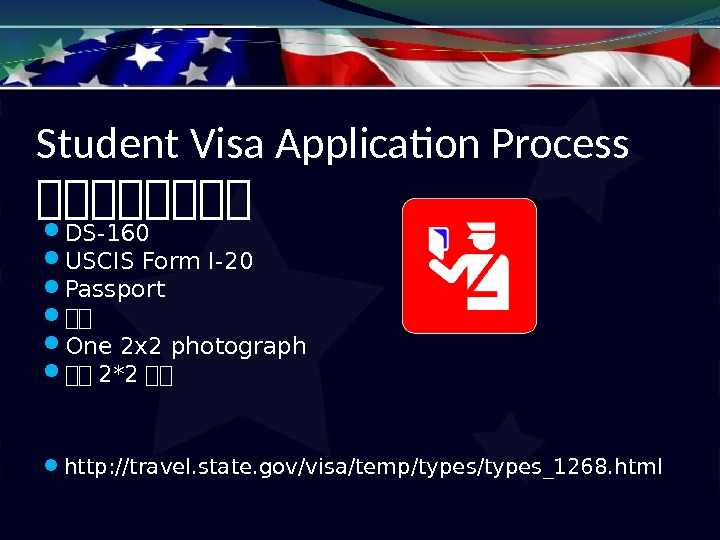 Student Visa Application Process 在在在在 DS-160 USCIS Form I-20 Passport 在在 One 2 x 2 photograph