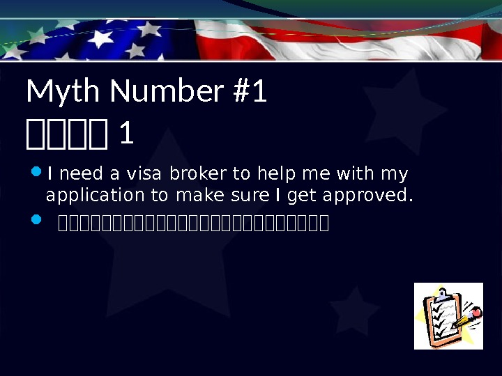 Myth Number #1 在在在在 1 I need a visa broker to help me with my application