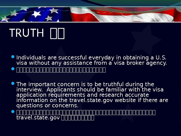 TRUTH 在在 Individuals are successful everyday in obtaining a U. S.  visa without any assistance