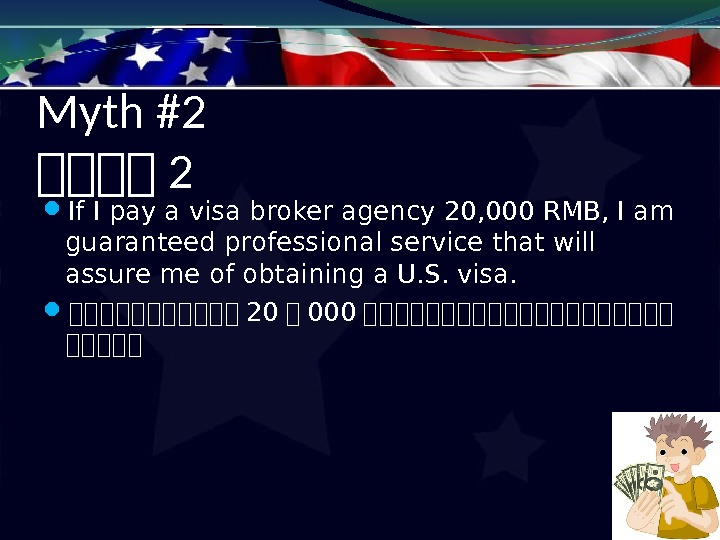 Myth #2 在在在在 2 If I pay a visa broker agency 20, 000 RMB, I am