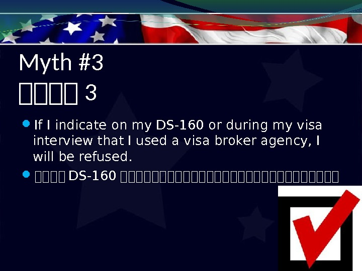 Myth #3 在在在在 3 If I indicate on my DS-160 or during my visa interview that