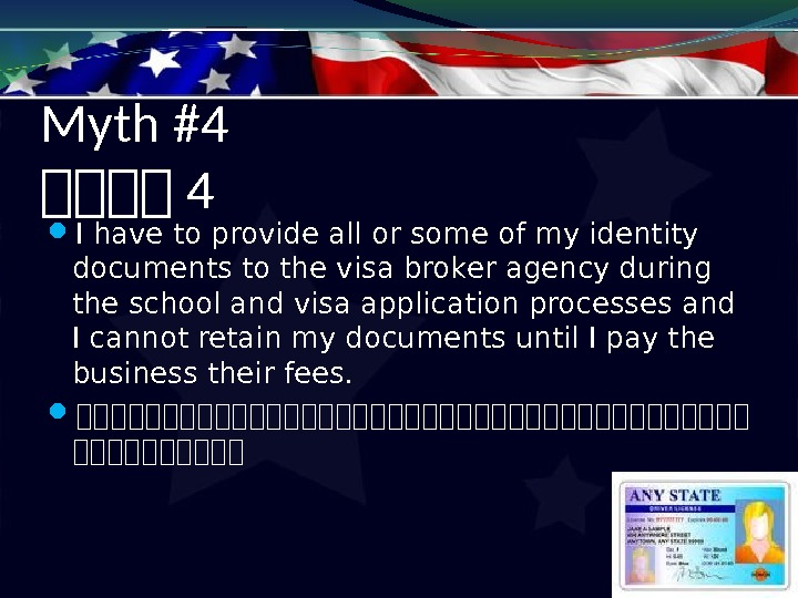 Myth #4 在在在在 4 I have to provide all or some of my identity documents to
