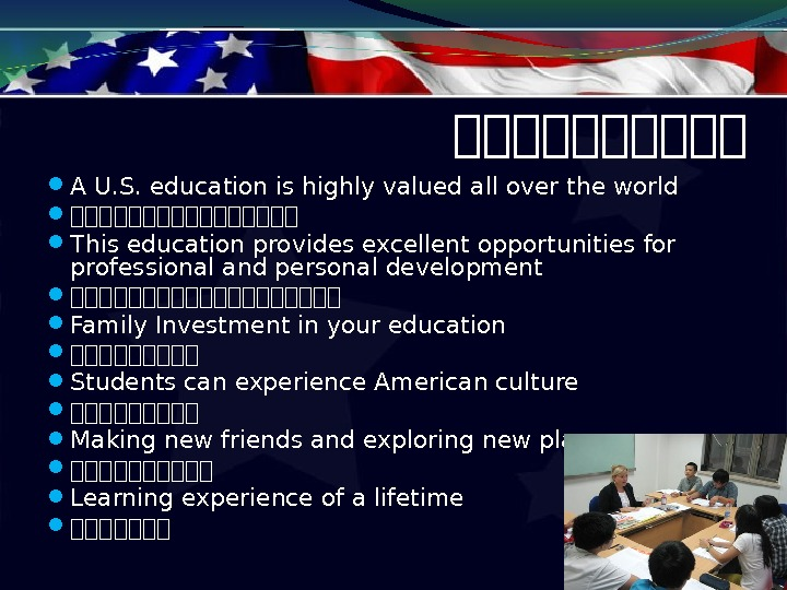 在在在在在 A U. S. education is highly valued all over the world 在在在在在在在在 This education provides