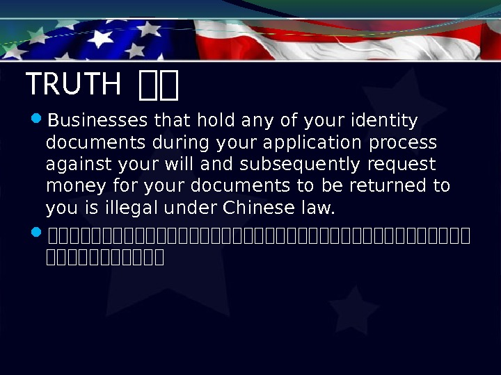 TRUTH 在在 Businesses that hold any of your identity documents during your application process against your