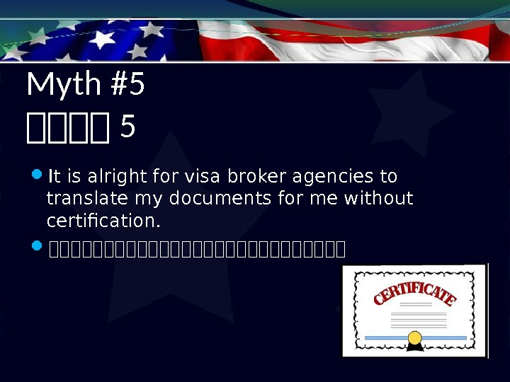 Myth #5 在在在在 5 It is alright for visa broker agencies to translate my documents for