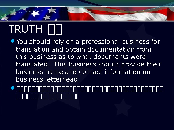 TRUTH 在在 You should rely on a professional business for translation and obtain documentation from this