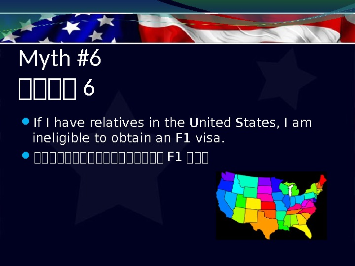 Myth #6 在在在在 6 If I have relatives in the United States, I am ineligible to