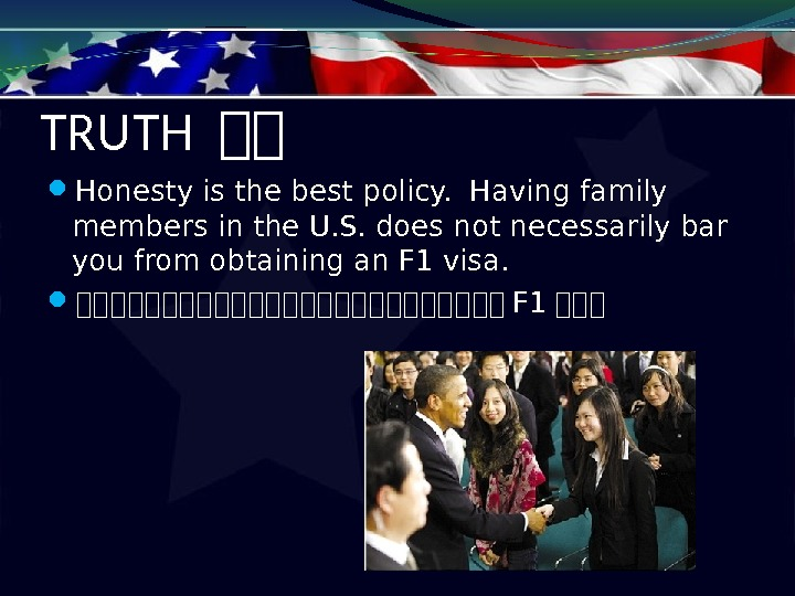 TRUTH 在在 Honesty is the best policy.  Having family members in the U. S. does