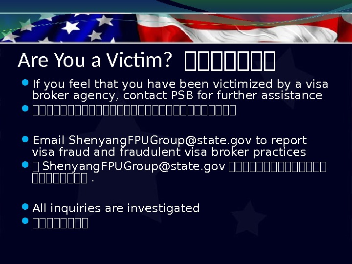 Are You a Victim?  在在在在在在在 If you feel that you have been victimized by a