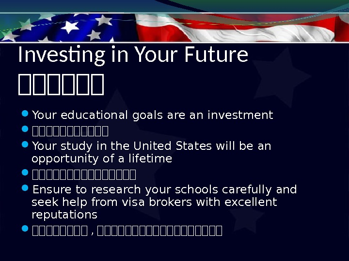 Investing in Your Future 在在在在在在 Your educational goals are an investment 在在在在在在 Your study in the