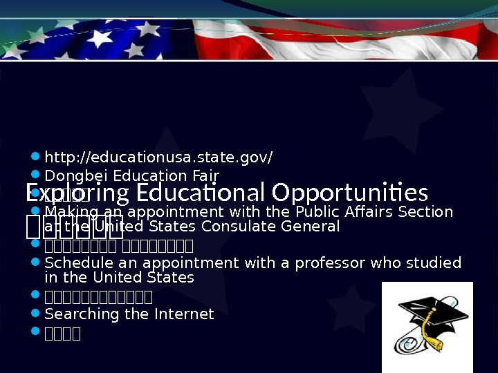 Exploring Educational Opportunities 在在在在在在 http: //educationusa. state. gov/ Dongbei Education Fair 在在在在在 Making an appointment