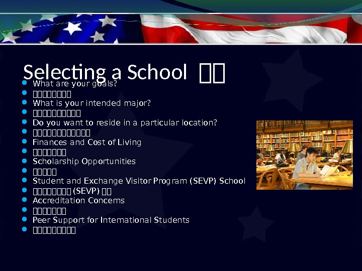 Selecting a School 在在 What are your goals?  在在在在 What is your intended major?
