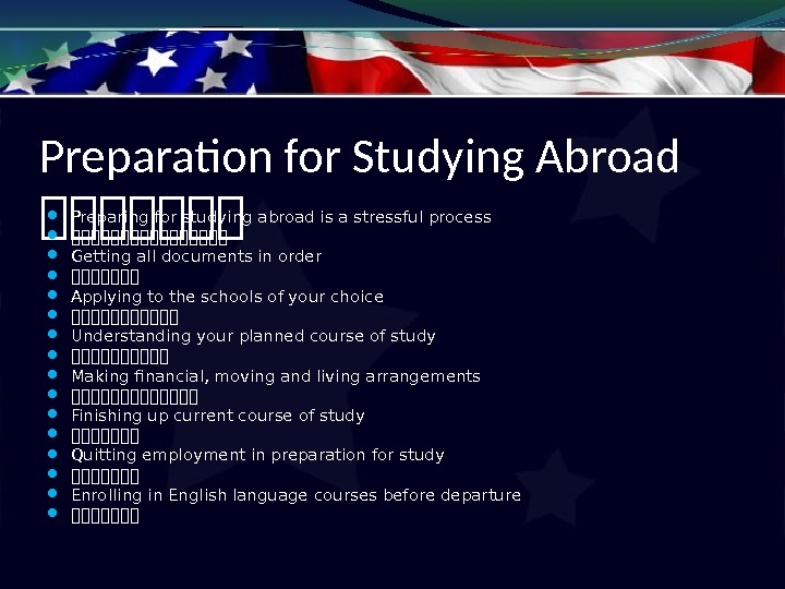 Preparation for Studying Abroad 在在在在在在在 Preparing for studying abroad is a stressful process 在在在在在在在在 Getting all