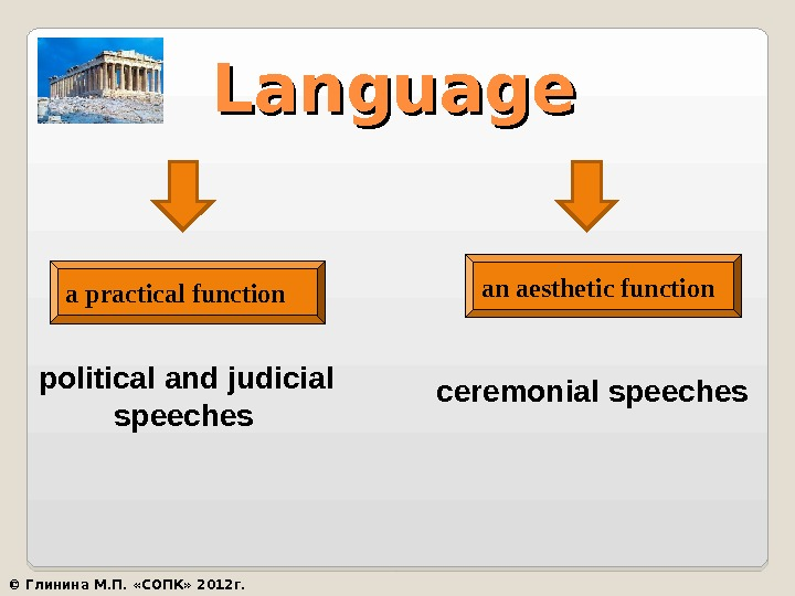 Language  a practical function  an aesthetic function  political and judicial speeches  ceremonial
