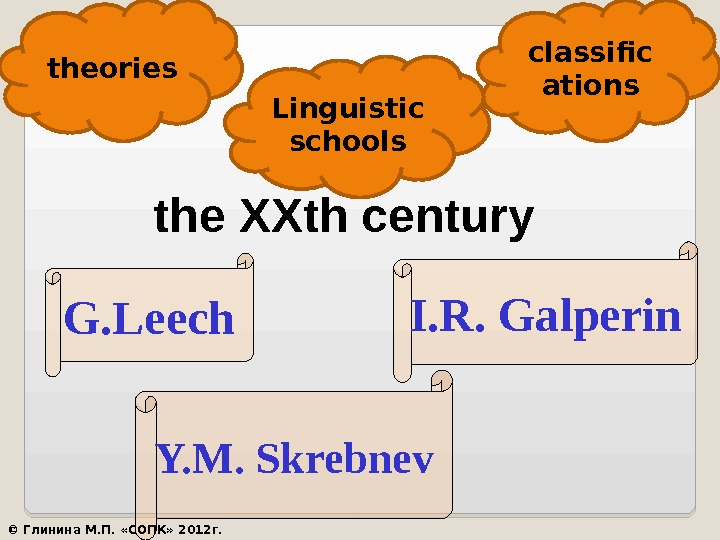 the XXth centurytheories classific ations G. Leech I. R. Galperin Y. M. Skrebnev Linguistic schools ©