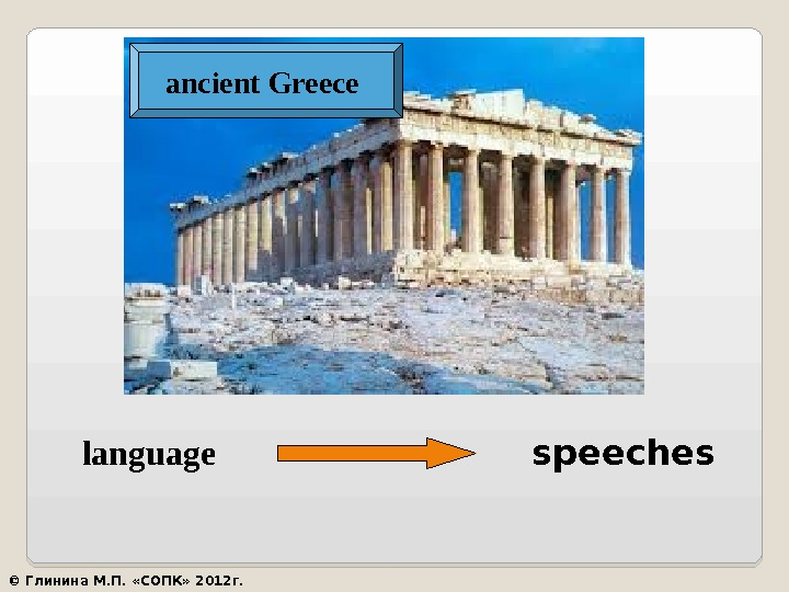 ancient Greece language  speeches  © Глинина М. П.  «СОПК» 2012 г.