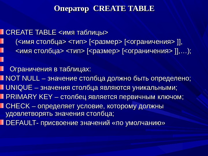 Оператор  CREATE TABLECREATE TABLE имя таблицы  (имя столбца тип [размер [ограничения ]],