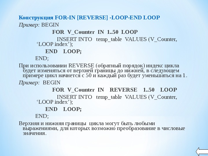 Конструкция FOR-IN [REVERSE] -LOOP-END LOOP Пример :  BEGIN     FOR V_Counter IN