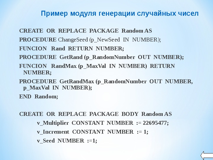 CREATE OR REPLACE PACKAGE Random AS PROCEDURE Change. Seed (p_New. Seed IN NUMBER); FUNCION  Rand