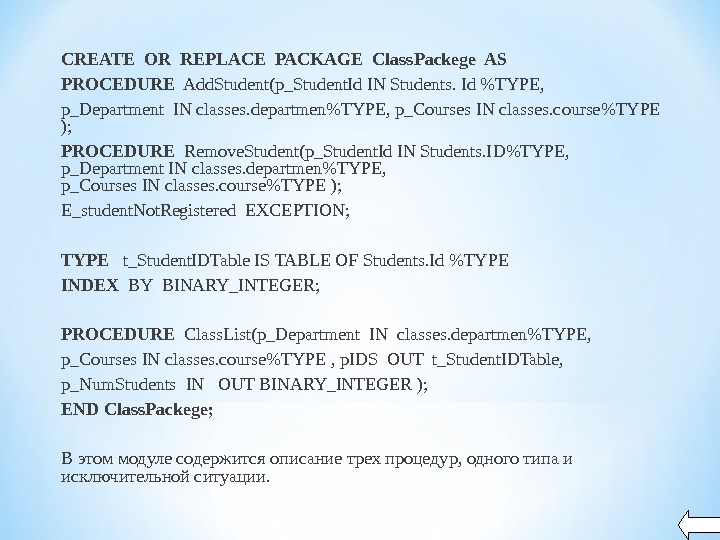 CREATE OR REPLACE PACKAGE Class. Packege AS PROCEDURE  Add. Student(p_Student. Id IN Students. Id TYPE,