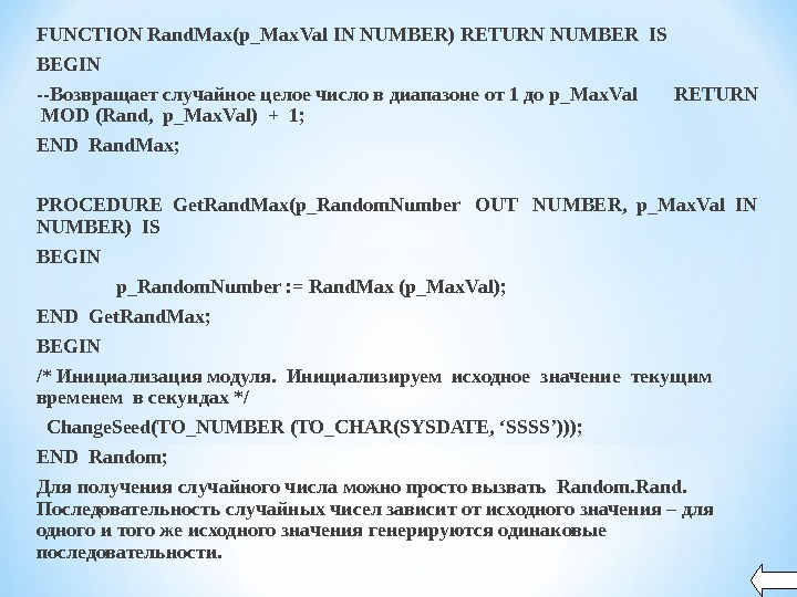 FUNCTION Rand. Max(p_Max. Val IN NUMBER) RETURN NUMBER IS BEGIN  -- Возвращает случайное  целое