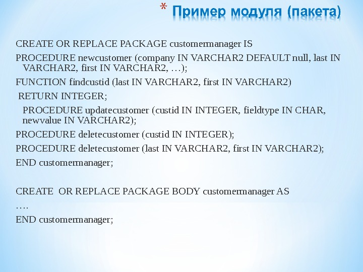 CREATE OR REPLACE PACKAGE customermanager IS PROCEDURE newcustomer (company IN VARCHAR 2 DEFAULT null, last IN