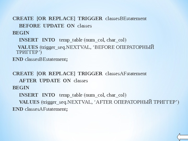 CREATE [OR REPLACE] TRIGGER  classes. BEstatement  BEFORE UPDATE ON  classes BEGIN  INSERT