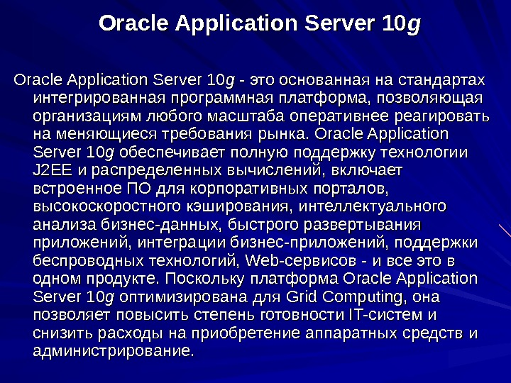 Oracle Application Server 10 Oracle Application Server 10 gg - это основанная на стандартах