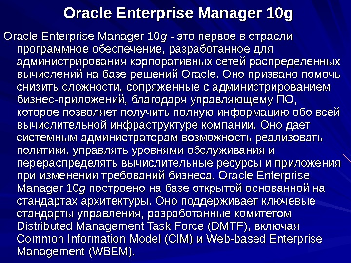 Oracle Enterprise Manager 10 g Oracle Enterprise Manager 10 gg - это первое в
