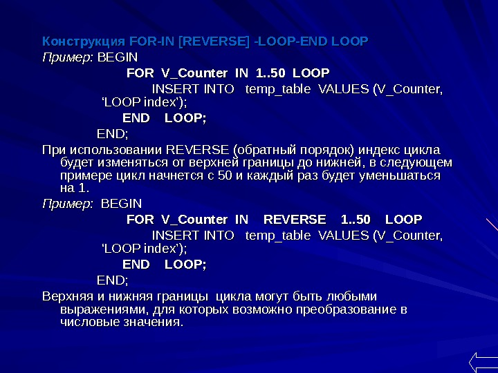 Конструкция FOR-IN [REVERSE] -LOOP-END LOOP Пример : :  BEGIN    FOR